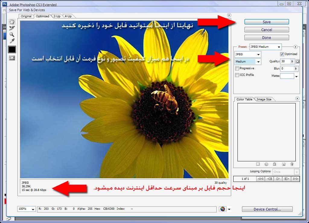 نرم افزار کاهش حجم عکس